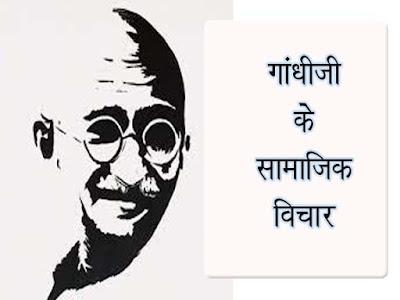 महात्मा गांधी के सामाजिक विचार | Gandhi Ke Samajik Vichar