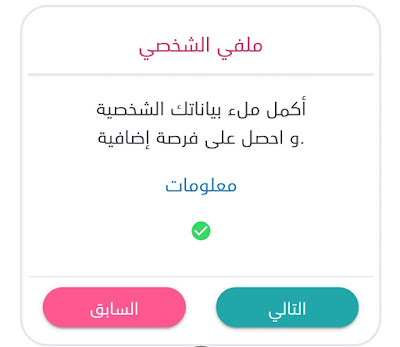 تطبيق عربي لربح المال عن طريق الإجابة على الأسئلة العامة والدفع في يومين