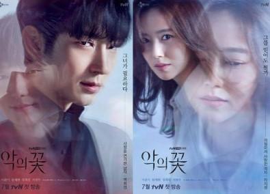 Drama Korea Terbaru Dengan Rating Tertinggi Juli 2020