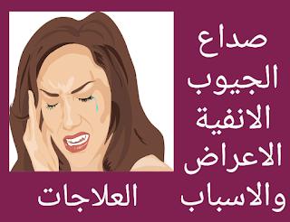 صداع الجيوب الأنفية : الأعراض والاسباب والعلاجات المنزلية