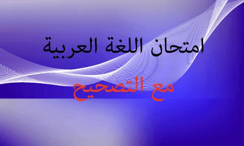 مبارة التعليم الإبتدائي امتحان اللغة العربية 2018 مع التصحيح