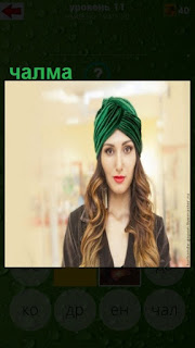 женщина на голову одела чалму зеленого цвета