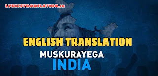 Muskurayenga India Lyrics | meaning | in english -VISHAL MISHRA | COVID 19