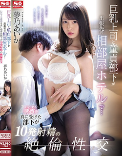 SSNI-804 A Boss With Big Boobs And A Virgin Subordinate At A Shared Room Hotel On A Business Trip ... A Subordinate Who Really Received The Naughty Temptation Has An Unequal Sexual Intercourse Of 10 Shots Aika Yumeno