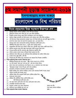 পিএস সি বাংলাদেশ ও বিশ্ব পরিচয় সাজেশন ২০১৯|Psc Bangladesh o bisho porichoy  Final Suggetion 2019