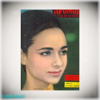 Η Μάγια Λυμπεροπούλου στο πρώτο της εξώφυλλο