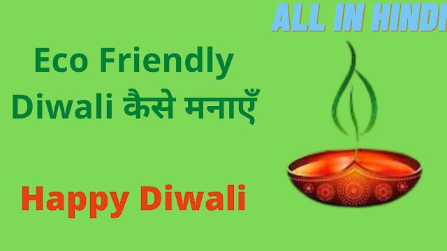Eco Friendly Diwali कैसे मनाएँ