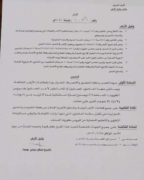 رسمياً.. المحافظات والمصالح الحكومية تعلن موقفها من الاجازات الاستثنائية وتنظيم العمل 3