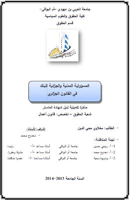 مذكرة ماستر: المسؤولية المدنية والجزائية للبنك في القانون الجزائري PDF