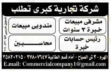 اعلانات وظائف أهرام الجمعة اليوم 17/9/2021
