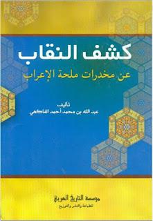 كشف النقاب عن مخدرات ملحة الإعراب - عبد الله بن محمد أحمد الفاكهي
