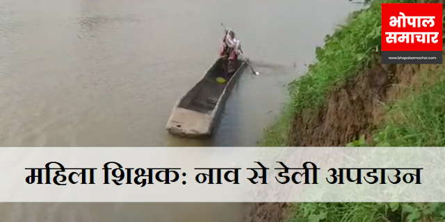 महिला शिक्षक हर रोज नदी में चप्पू वाली नाव चलाकर स्कूल जातीं हैं (VIDEO)