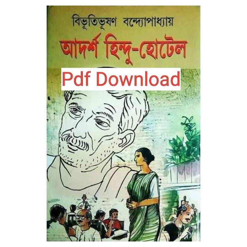 আদর্শ হিন্দু হোটেল Pdf - বিভূতিভূষণ বন্দোপাধ্যায় Pdf Download
