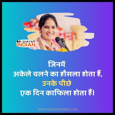 Anmol Vachan in Hindi - Jaya Kishori Ji Status
