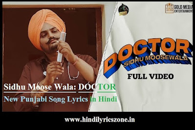 Sidhu Moose Wala: DOCTOR (डॉक्टर ) New Punjabi Song Lyrics in Hindi