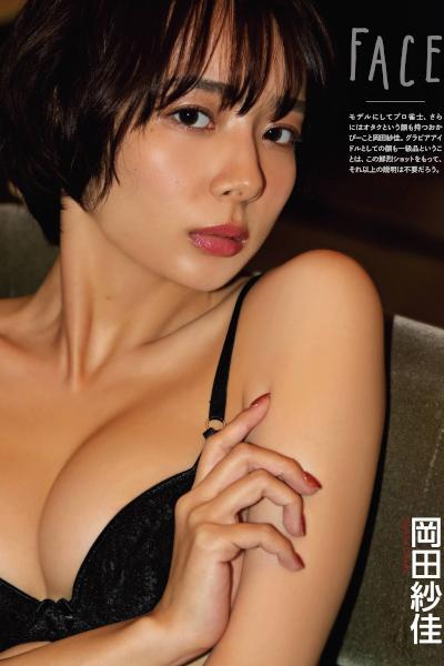 Sayaka Okada 岡田紗佳, ENTAME 2020.05 (月刊エンタメ 2020年5月号)
