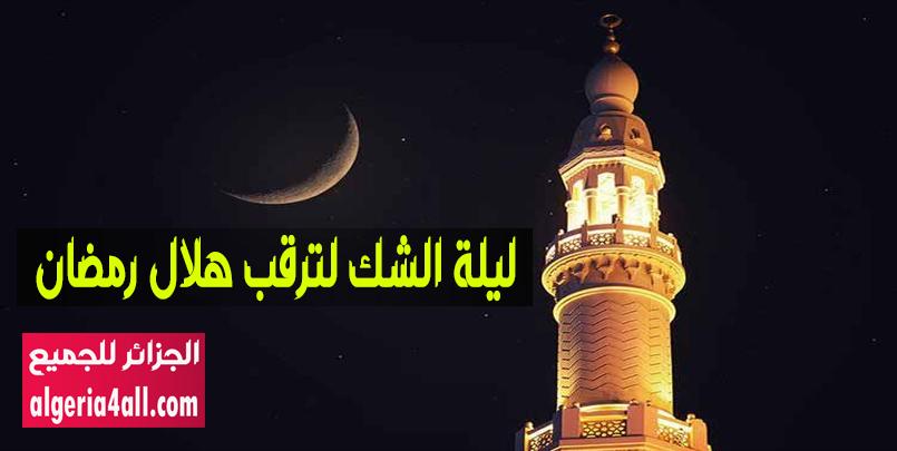 لجنة الأهلة والمواقيت الشرعية,لجنة الأهلة والمواقيت الشرعية تعلن ليلة الشك لترقب هلال رمضان ستكون يوم الخميس المقبل,ترقب هلال شهر رمضان المبارك,موعد ليلة الشك لتحري هلال غرة شهر رمضان