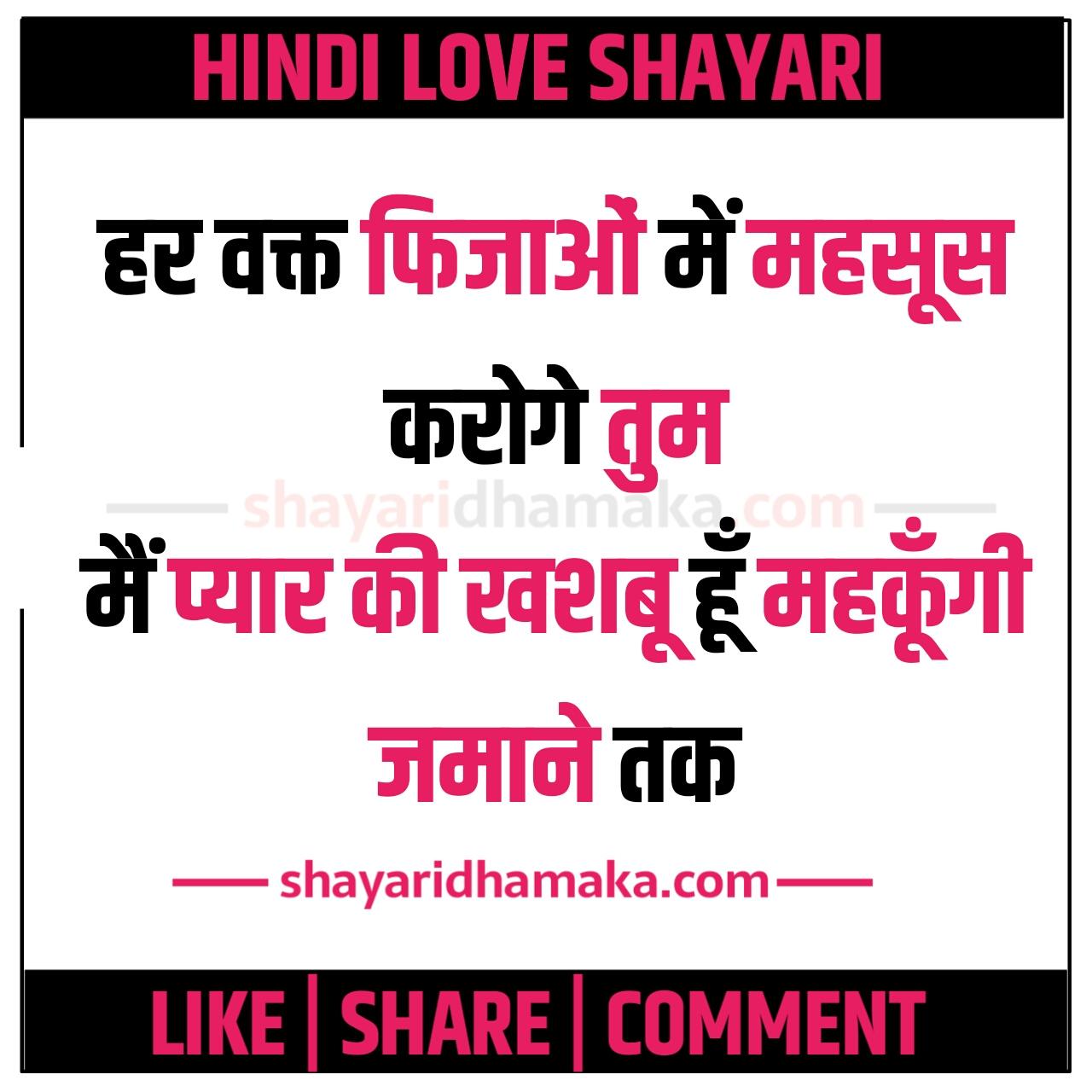 हर वक्त फिजाओं में - Hindi Love Shayari