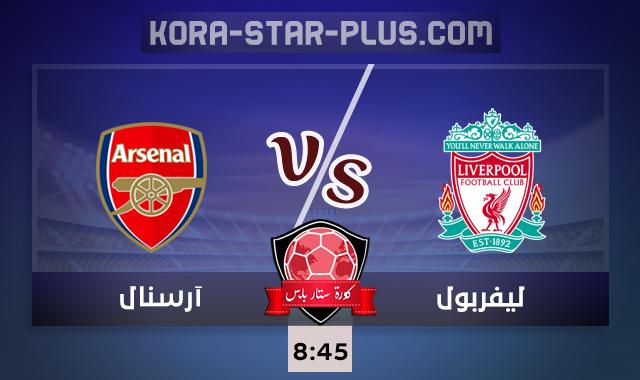 مشاهدة مباراة ليفربول وآرسنال بث مباشر كورة ستار اون لايف 01-10-2020 في كأس الرابطة الإنجليزية