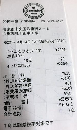 サンドッグイン神戸屋 八重洲店 2020/3/24 飲食のレシート