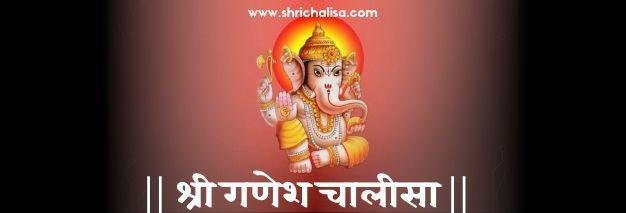 Shri Ganesh Chalisa