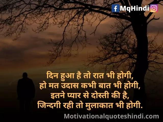 Udas Shayari Images