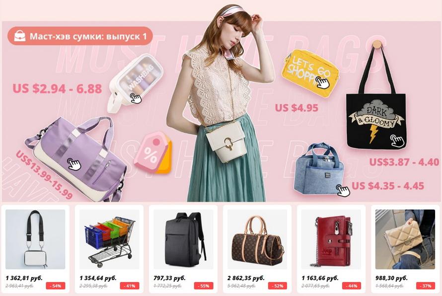 Модные сумки для выхода и путешествий с бесплатной доставкой летняя подборка
