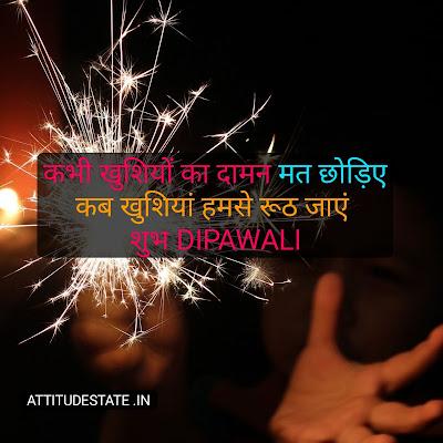 diwali caption in hindi