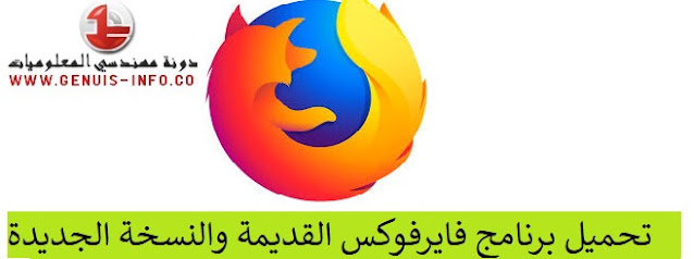 تنزيل متصفح فايرفوكس مجانا Mozilla Firefox القديمة والنسخة الجديدة