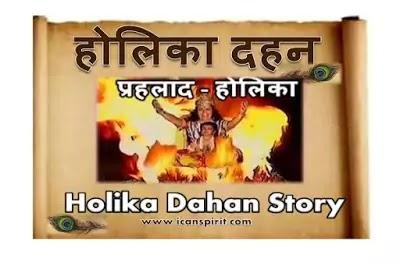 Holi | Holika Dahan Story
