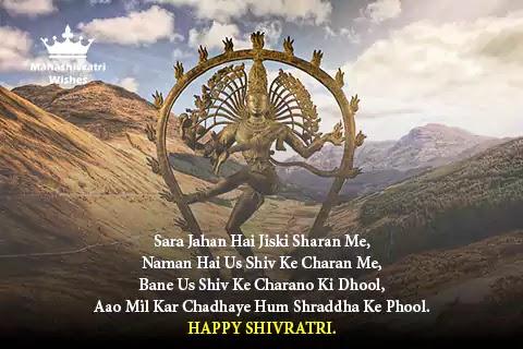 mahashivratri message, happy mahashivratri sms in hindi, wishes on mahashivratri, happy mahashivratri sms in english, mahashivratri 2020 sms, best wishes sms for shivratri, happy mahashivratri message in english, happy mahashivratri wishes in english, wish you a very happy mahashivratri, best shivaratri wishes, shivaratri wishes quotes, mahashivratri whatsapp message, maha shivratri wishes quotes, mahashivratri hindi wishes, wish you happy mahashivratri