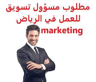 مطلوب مسؤول تسويق للعمل في الرياض marketing للعمل لدى مؤسسة شرف الخبرة لتقنية المعلومات في الرياض الخبرة  خبرة سابقة من العمل في المجال الراتب 3000 ريال  A marketing official is required to work in Riyadh To work in Riyadh Experience Previous experience working in the field Salary 3000 riyals