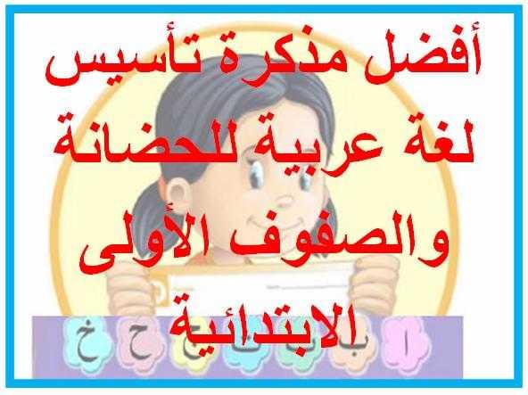 ملزمة التأسيس في اللغة العربية للحضانة والصفوف الأولى الابتدائية للأستاذة ناهد كمال