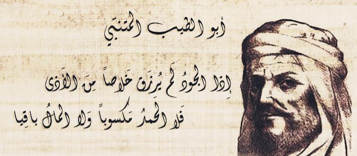 الشعر العباسي أهم شعراء العصر العباسي والقصائد الشعرية التابعة لهم