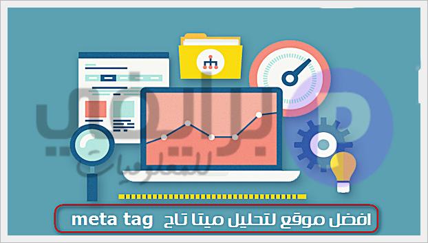 موقع تحليل و فحص اكواد الميتا تاجز Meta Tags لتصدر نتائج البحث