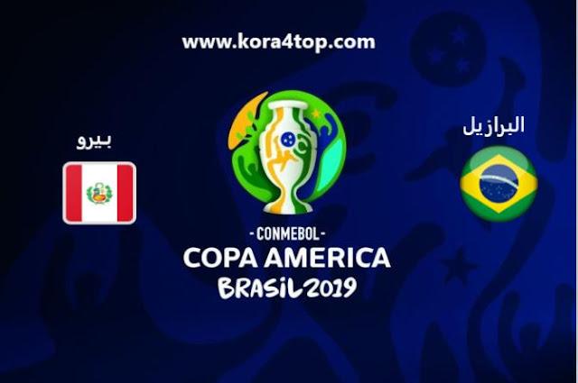 بث مباشر مباراه اليوم البرازيل ضد بيرو نهائي كوبا امريكا