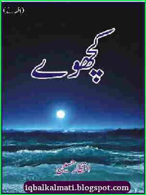 Kachway By Intizar Hussain