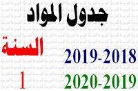 جدول المواد السنة الأولى ابتدائي / أساسي 2018-2019 و2019-2020 - الموسوعة المدرسية