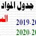 جدول المواد : السنة الأولى ابتدائي / أساسي 2018-2019 و2019-2020