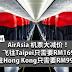 AirAsia 机票大减价! 飞往Taipei只需要RM169!