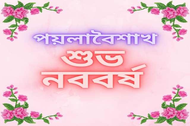 Subho Poila Baisakhi Wishes in Bengali