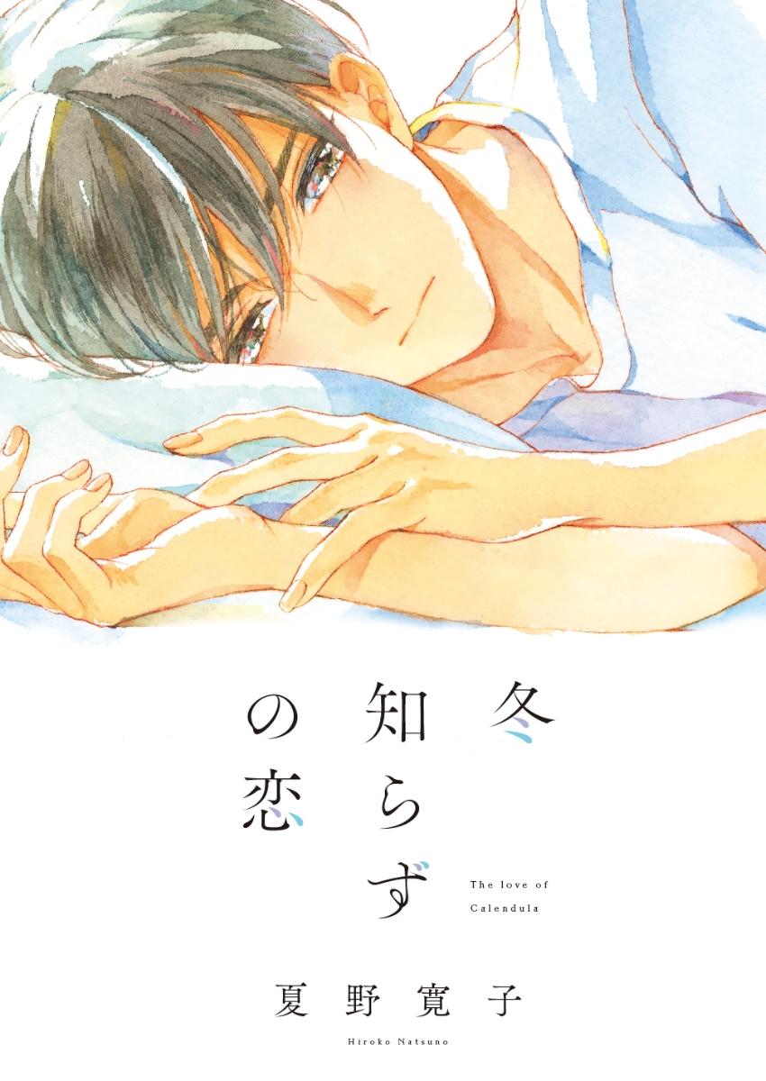 The Love of Calendula (Fuyu Shirazu no Koi) manga - Hiroko Natsumo