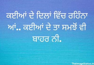 Punjabi Attitude Status For Boys