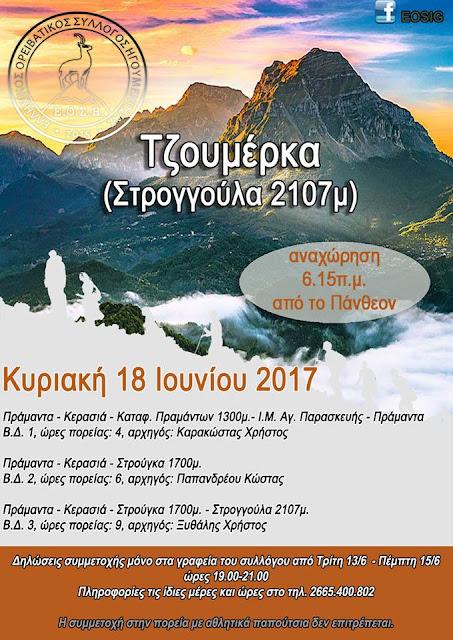 Ελληνικός Ορειβατικός Σύλλογος Ηγουμενίτσας - Εξόρμηση στα Τζουμέρκα (Στρογγούλα 2107μ)