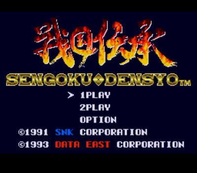 【SFC】戰國傳承(Sengoku.Denshou)原版+無限接關版!