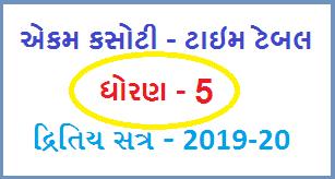 STD-5 EKAM KASOTI TIMETABLE 2019-20, (SEM - 2)