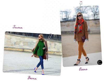 Сочетание разных цветов в одном комплекте одежды