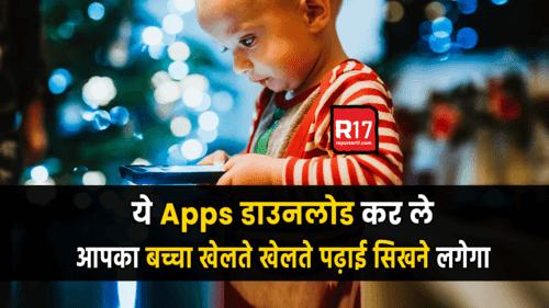 बच्चे के सबसे अच्छे Apps 2021