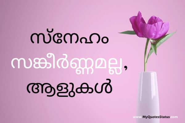 quotes-in-malayalam