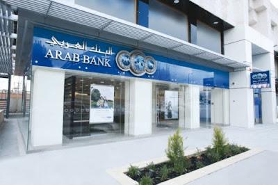 مطلوب موظفين مراقبين ماليين لدى البنك العربي